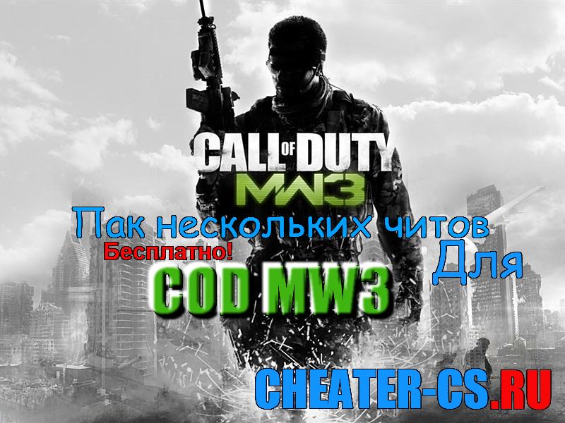 Скачать Чит Для COD Modern Warfare 3 Unlocker|Много Функций|WH+Опыт+Прокачка|Бесплатно |
